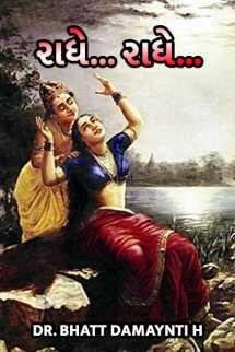 Dr.Bhatt Damaynti H. દ્વારા રાધે...રાધે... ગુજરાતીમાં