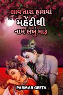 Parmar Geeta દ્વારા લાવ તારા હાથમાં મહેંદી થી નામ લખું મારૂ ગુજરાતીમાં