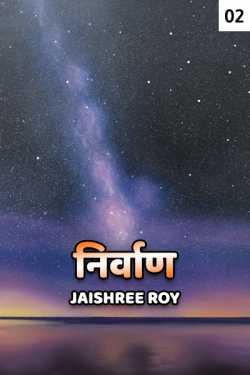 Nirvan - 2 by Jaishree Roy in Hindi