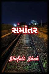 સમાંતર  દ્વારા Shefali in Gujarati