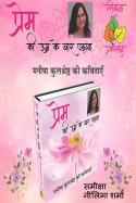प्रेम की उम्र के चार पढ़ाव - काव्यसंग्रह मनीषा कुलश्रेष्ठ बुक Neelima Sharrma Nivia द्वारा प्रकाशित हिंदी में