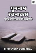 गुमनाम रचनाकार-भूपेन्द्र डोंगरियाल की कहानियाँ - 3 - शेरू बुक Bhupendra Dongriyal द्वारा प्रकाशित हिंदी में
