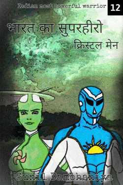 Indian Superhero - 12 by Sunil Bambhaniya in Hindi