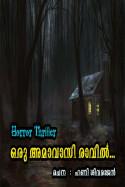 ഒരു അമാവാസി രാവില്... - ഭാഗം 1 by ഹണി ശിവരാജന് .....Hani Sivarajan..... in Malayalam