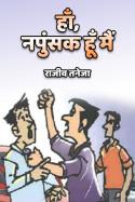 हाँ... नपुंसक हूँ मैं बुक राजीव तनेजा द्वारा प्रकाशित हिंदी में