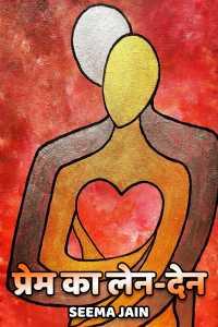 प्रेम का लेन-देन