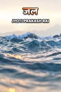 जल बुक JYOTI PRAKASH RAI द्वारा प्रकाशित हिंदी में