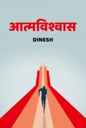 आत्मविश्वास बुक Dinesh द्वारा प्रकाशित हिंदी में