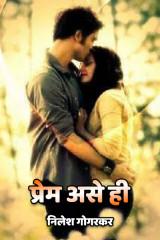 प्रेम असे ही  by निलेश गोगरकर in Marathi