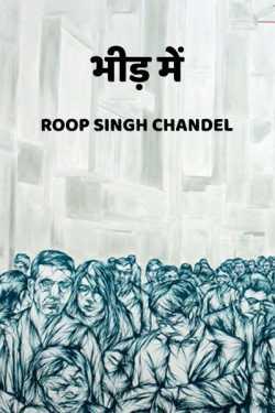 भीड़ में by Roop Singh Chandel in :language