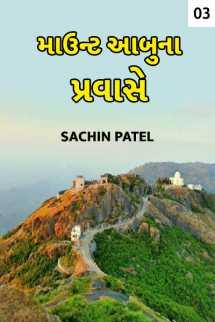 sachin patel દ્વારા માઉન્ટ આબુના પ્રવાસે - 3 ગુજરાતીમાં