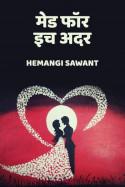 मेड फॉर इच अदर - १ मराठीत Hemangi Sawant