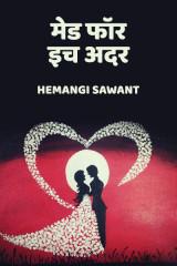 मेड फॉर इच अदर  by Hemangi Sawant in Marathi