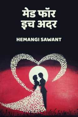 Made for each other By Hemangi Sawant in Marathi