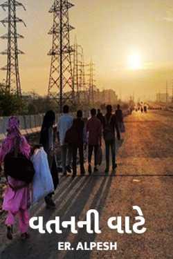vatan ni vate - 1 by ER.ALPESH in Gujarati