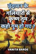 वृंदावन के गलियारों से कृष्ण तुम कहाँ गुम हो गए? बुक VANITA BARDE द्वारा प्रकाशित हिंदी में