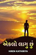 Hiren Kathiriya દ્વારા એકલો લાગુ છું ગુજરાતીમાં