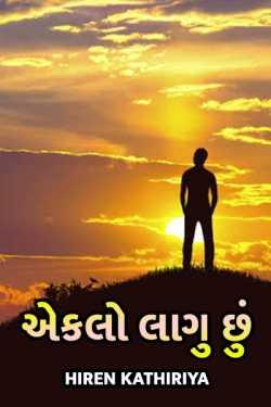 eklo lagu chhu by Hiren Kathiriya in Gujarati