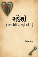 Ishan shah દ્વારા સંદેશો - ( દબાયેલી લાગણીઓનો ) ગુજરાતીમાં