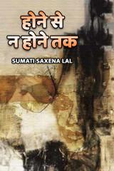 होने से न होने तक  by Sumati Saxena Lal in Hindi