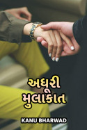 Kanu Bharwad દ્વારા અધૂરી મુલાકાત ગુજરાતીમાં