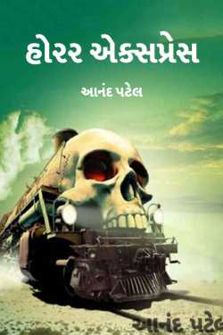 horror express By Anand Patel in Gujarati