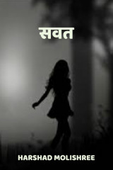 सवत...  by Harshad Molishree in Marathi