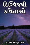 Rudrarajsinh દ્વારા દિગ્વિજયી કવિતાઓ ગુજરાતીમાં