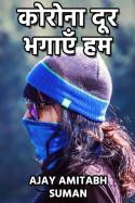 कोरोना दूर भगाएँ हम बुक Ajay Amitabh Suman द्वारा प्रकाशित हिंदी में