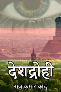 देशद्रोही बुक राज कुमार कांदु द्वारा प्रकाशित हिंदी में