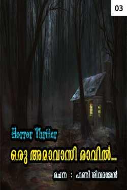Oru Amavasi Ravil... - 3 by ഹണി ശിവരാജന് .....Hani Sivarajan..... in Malayalam
