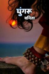 घुंगरू  by वनिता in Marathi