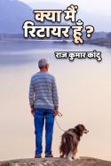 क्या मैं रिटायर हूँ ? बुक राज कुमार कांदु द्वारा प्रकाशित हिंदी में