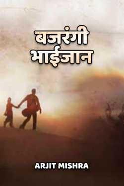 Bajrangi Bhaijaan by Arjit Mishra in Hindi