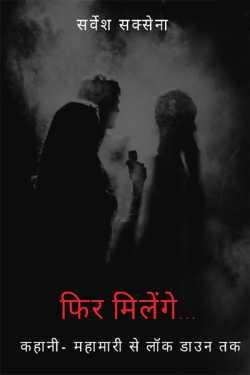 फिर मिलेंगे... कहानी - एक महामारी से लॉक डाउन तक बुक Sarvesh Saxena द्वारा हिंदी में प्रकाशित