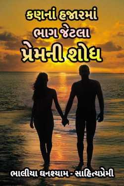 kanna hajarma bhag jetla premni shodh by ભાલીયા ઘનશ્યામ ,,સાહિત્યપ્રેમી,, in Gujarati
