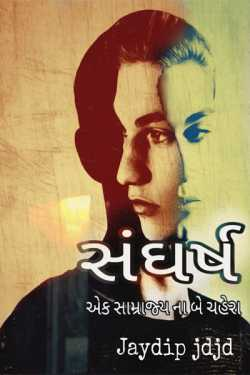 sangharsh By Jaydip in Gujarati