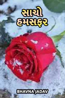 real partner by Bhavna Jadav in Gujarati