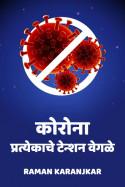 कोरोना : प्रत्येकाचे टेन्शन वेगळे मराठीत Raman Karanjkar