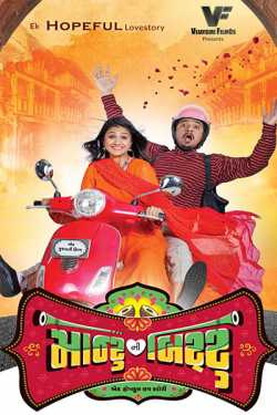 Montu ni Bittu - Film review - by Kamlesh K Joshi in Gujarati