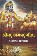 Suresh Trivedi દ્વારા શ્રીમદ્ ભગવદ્ ગીતા ગુજરાતીમાં