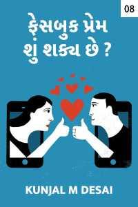 ફેસબુક પ્રેમ...શું શક્ય છે ?? - ૮