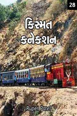 Kismat Connection - 28 by Rupen Patel in Gujarati