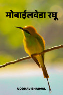 मोबाईलवेडा रघू मराठीत Uddhav Bhaiwal