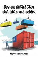 Uday Bhayani દ્વારા રિજનલ કોમ્પ્રિહેન્સિવ ઇકોનોમિક પાર્ટનરશિપ (આરસેપ) - 1 ગુજરાતીમાં