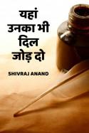 यहां उनका भी दिल जोड़ दो बुक Shivraj Anand द्वारा प्रकाशित हिंदी में