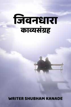 Jivandhara kavyasangrah by Writer Shubham Kanade in Marathi