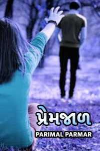 પ્રેમજાળ - 1