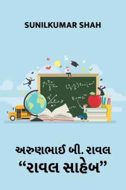 A.B RAVAL SIR by Sunilkumar Shah in Gujarati
