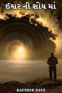 ઈશ્વર ની શોધ માં